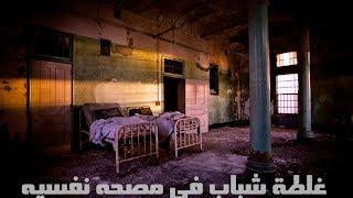 قصص جن :غلطة شباب في مصحه نفسيه البارت الاول