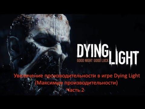 Увеличение производительности в игре Dying Light (Часть 2 + 15 FPS)