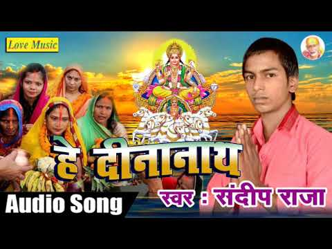 Aragh Deve Khar Bahi    Sandeep Raja    New Chhath Mata Song 2017    Love Music