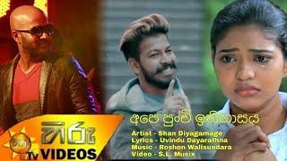 atha-thiyala-diuranna-2-ape-punchi-ithihasaya-new-sinhala-songs-2019