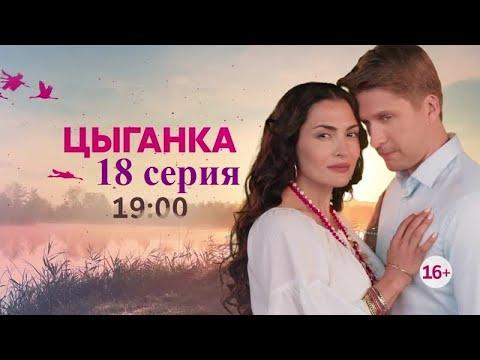 ЦЫГАНКА 18 СЕРИЯ (сериал 2019). Домашний