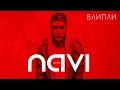 Ivan NAVI Влипли Audio mp3