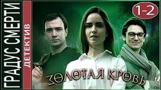 Золотая кровь. Градус смерти (2021). Детектив, сериал.