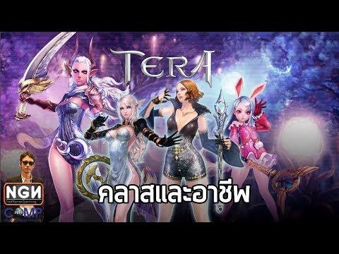 TERA BASIC01 เลือกเผ่าและอาชีพให้เหมาะกับเรา !!