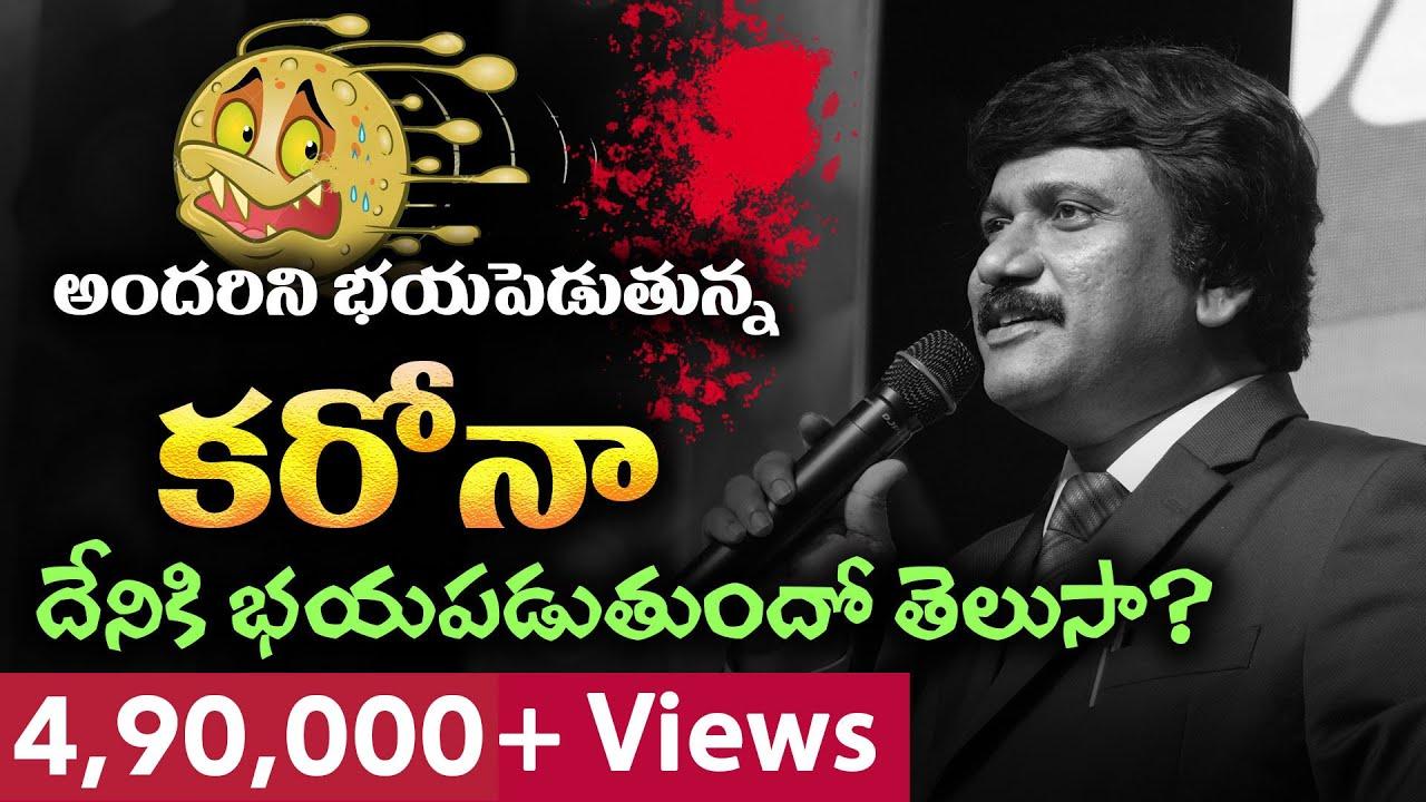 అందరిని భయపెడుతున్న కరోనా, దేనికి భయపడుతుందో తెలుసా? Corona Virus Short Film | Telugu | Recent Videos |