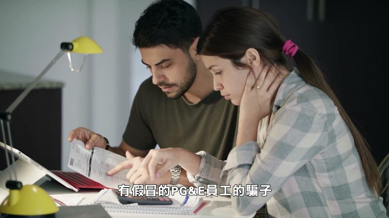 【天下新聞】灣區: 報稅季節 假冒PG&E員工詐騙