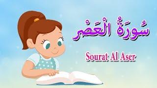 سورة العصر - قرآن كريم بالتجويد للاطفال