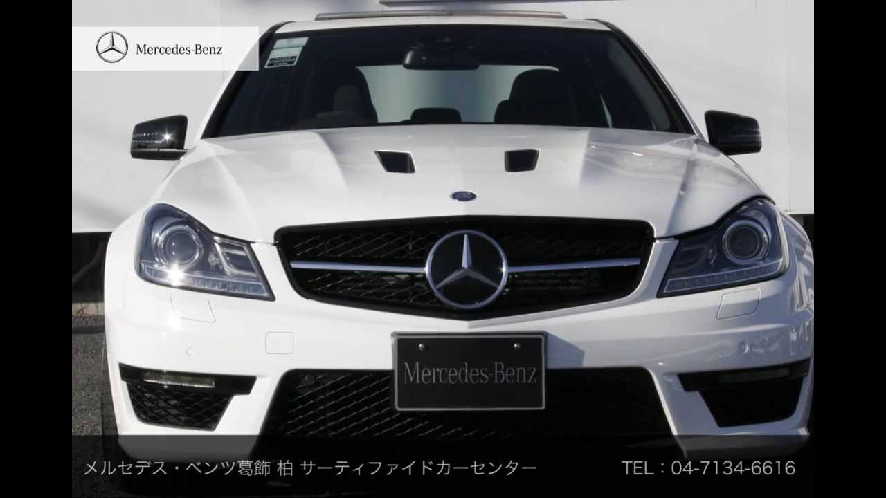 [認定中古車] メルセデス・ベンツ C63 Edition 507 AMG ご成約済 - YouTube