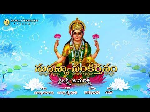 Sri Lakshmi - Sarada Sai