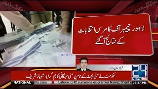 Final Election Results Announced of Lahore Chamber of Commerce | 24 News HD