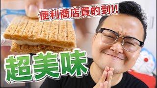 日本便利商店居然有賣超有名的「那個」零食!銀のぶどうシュガーバターの木《阿倫便利店》