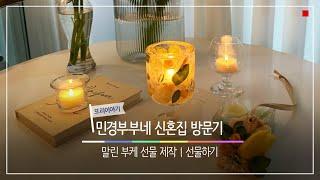 신혼집방문기 | 아띠랑센트 | 산본역캔들공방 | 말린부…