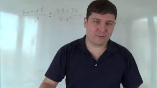 Алгебра 8 класс. 5 октября. Умножение и деление алгебраических дробей #2