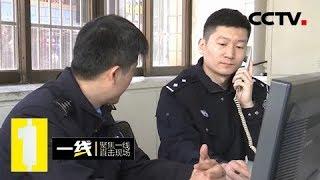 《一线》 20190510 谁是嫌疑人  CCTV社会与法