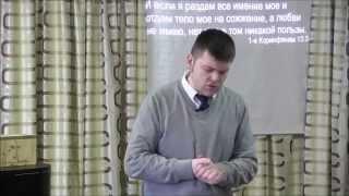 Проповедь по 1 Коринфянам 12:31-13:3 Николай Лелиовский