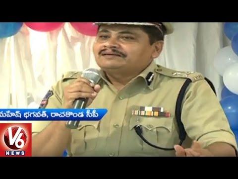She Teams 2nd Anniversary Celebrations at Rachakonda Police Commissionerate | V6 News
