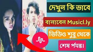 Comment Faire De DUO Musicalement Vidéo de Bangla A-Z.