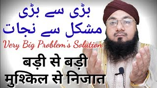 Badi Se Badi Mushkil Se Nijat,बड़ी से बड़ी मुश्किल से निजात by H.R.WORLD