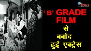 SHOCKING: B GRADE की फिल्म ने बर्बाद कर दिया इस एक्ट्रेस का फिल्मी करिअर|   ACTRESS PAINFUL LIFE