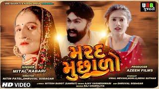 MITTAL RABARI Marad Muchhalo(મરદ મુછાળો) || VIDEO SONG || UDB Gujarati