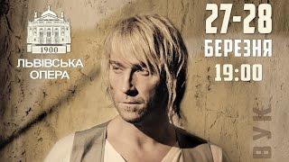 Олег Винник концерт у Львові 2017