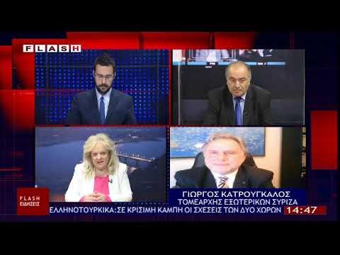O πρώην υπουργός εξωτερικών Γιώργος Κατρούγκαλος για τα ελληνοτουρκικά