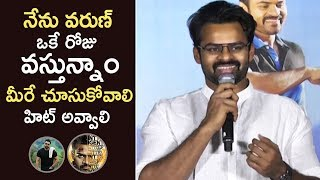 Sai Dharam Tej Speech @ Inttelligent Movie Press Meet | TFPC