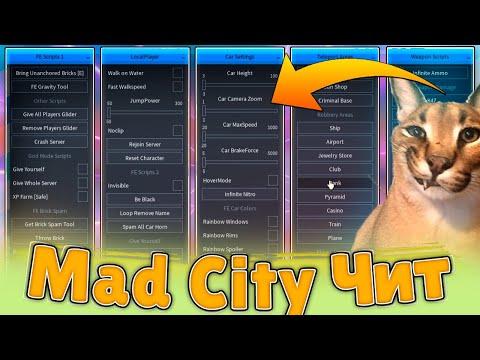 Взломал Mad City 😴 Чит на Мэд Сити