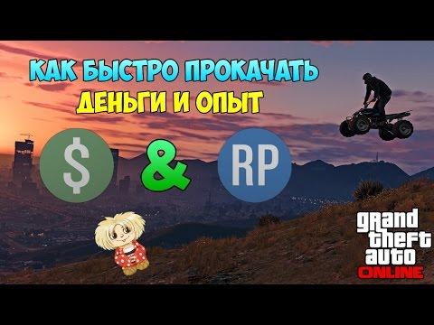 видео: gta v online pc - Как Быстро Прокачать ДЕНЬГИ И ОПЫТ