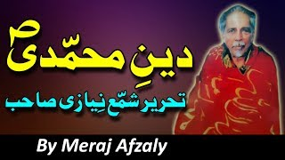 Deen e Mohammadi (Tahreer Shamma Niyazi Sb.) || By Meraj Afzaly