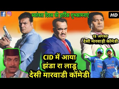 Independence Day Special Marwadi Comedy | CID और झंडा रा लाडू | Funny Marwadi Dubbing Comedy 2018