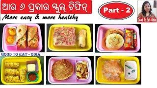 ଆଉ ୬ ଟ ନଆ School tiffin recipe ୬ ଦନ ପଇ  Healthy, easy &amp tasty Kids tiffin (lunch box) in odia