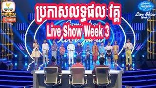 ប្រកាសលទ្ធផលវគ្គ Live Show Week 3 - Cambodian Idol Junior Live Show សប្តាហ៍ទី៣