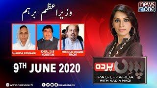 Pas e Parda | 9-June-2020 | Shahida Rehmani | Kheal Das Kohistani | Firdous Shamim Naqvi