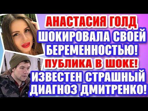 Дом 2 Свежие новости и слухи! Эфир 27 ЯНВАРЯ 2020 (27.01.2020)