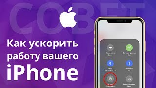 Как настроить iPhone правильно, какие функции отключить, 26+ советов как ускорить айфон