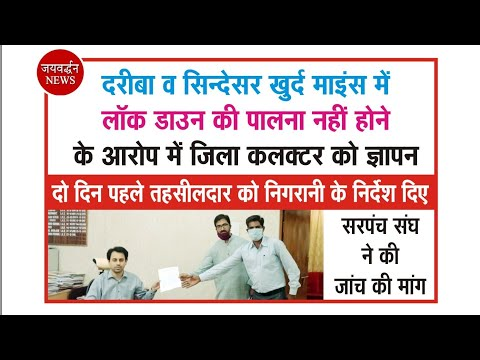Memorandum to District Collector against Dariba Mines | Modi