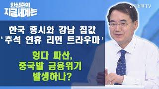 韓 증시와 강남 집값  '추석 연휴 리먼 트라우마' 헝다 파산, 중국發 금융위기 발생하나?