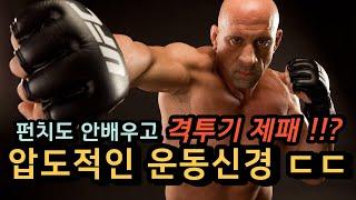 이 근육으로 때린다고 !!? UFC 초대 헤비급 파이터의 거침없는 펀치 폭격 ㄷㄷ
