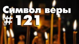 Символ веры №121