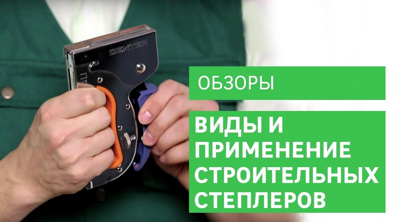виды и применение строительных степлеров Leroy Merlin