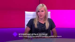 Всемирные игры в Польше. В студии - Анита Серёгина и Александр Тонкошкур