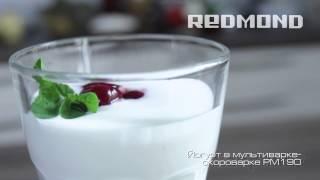 Мультиварка REDMOND PM190. Рецепты для мультиварки # 34: Йогурт(Рецепты для мультиварки #34 / Мультиварка Redmond PM190: Йогурт (мультиварка Redmond PM190) Видео рецепт для мультиварки..., 2014-04-02T16:02:33.000Z)