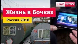 ЖЕСТЬ! Жизнь в Бочках в самом богатом регионе Россия 2018