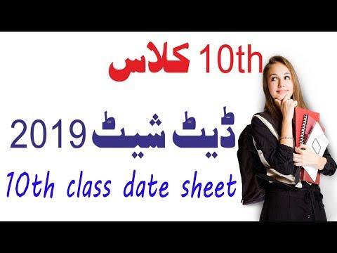 10th Class Date Sheet 2019 100% Orignal Date Sheet Follow 2019 Paper
