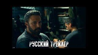 Тройная граница Фильм 2019