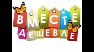 13 Продажа товаров в Совместных Покупках через группу ВКонтакте