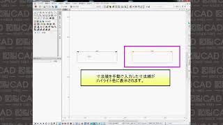 How to 図脳CAD|寸法値が上書きされたものを実寸値に変更したい