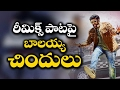 Old Song Remix In Bala Krishna Paisa Vasool Movie | Puri Jagannadh | Filmjalsa Mp3