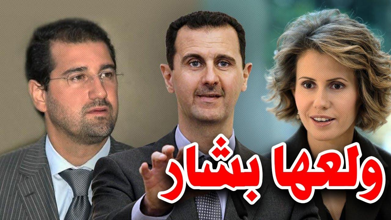 بشار الأسد يصدر تعليمات جديدة بشأن رامي مخلوف وهذا ما فعلته أسماء الأسد